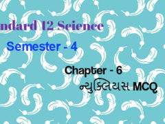 gseb 12 science physics