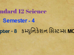 Semester 4 Physics Chapter 8