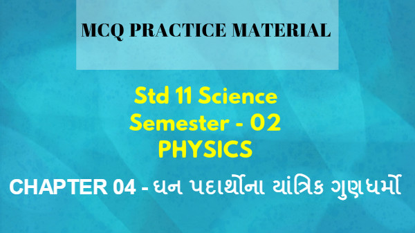 sem 2 physics chapter 04