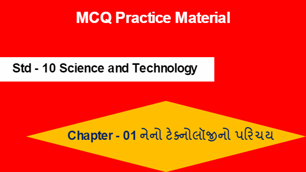 Standard 10 Science MCQ Chapter 01