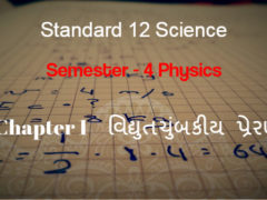 Std 12 Science Sem 4 Physics