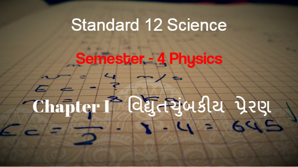 Std 12 Science Sem 4 Physics Chapter 01 MCQ List