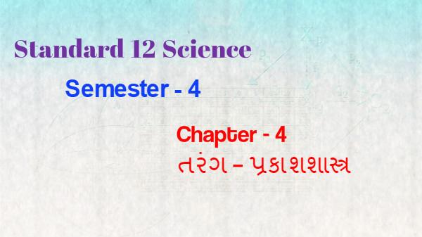 Physics MCQ semester 4
