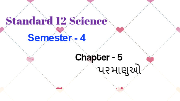 Sem 4 Physics MCQ GSEB Std 12 Science Chapter 05 Gujarati