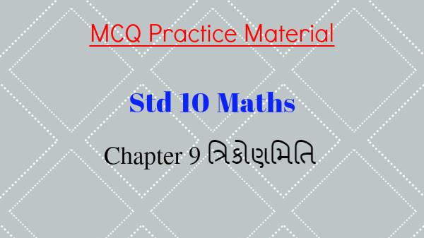 trigonometry mcq with answers