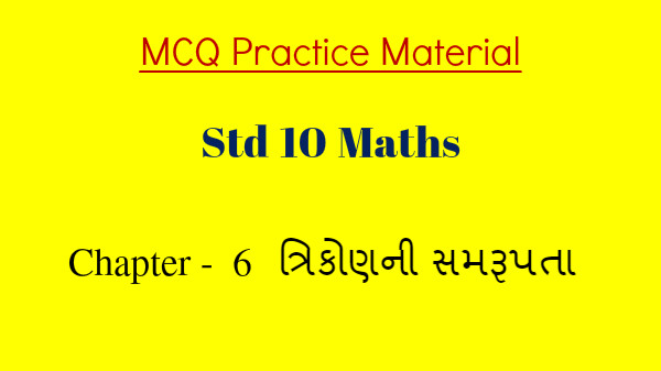 std 10 maths mcq