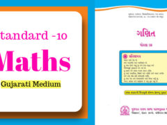 Std 10 maths Book in Gujarati