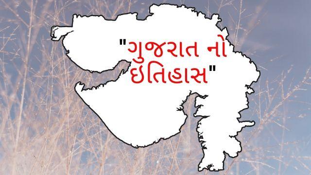 Gujarat GK Online Test