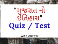 Online Gk Test in Gujarati